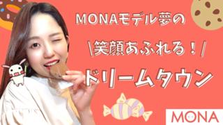 【目指せ@夢隊50人!】歌うMONAモデル 夢(Yume)