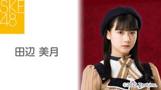 田辺 美月(SKE48 チームE)
