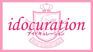 【idocuration(アイドキュレーション)】