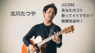 箕面J-POP大使◆北川たつや
