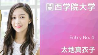 【関西学院大学】Entry No.4 太地真衣子