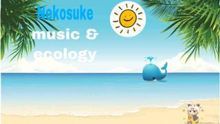 【オケイベ中】ねこすけ music & ecology