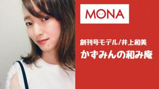 🍎🥇かずみんの和み庵♡MONAモデル