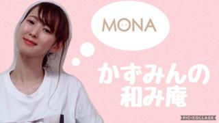 かずみんの和み庵♡MONAモデル