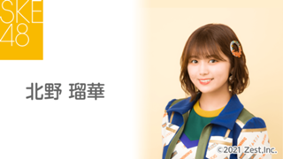 北野 瑠華(SKE48 チームKⅡ)
