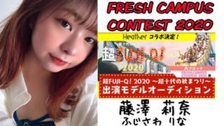 ガチイベ中!!藤澤莉奈 #フレキャン2020