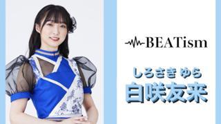 ユラルーム 【 アバター配布中!】