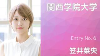 【関西学院大学】Entry No.6 笠井菜央