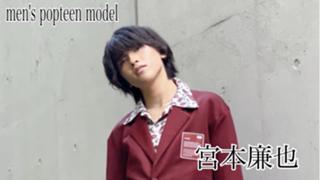 Men's Popteen 専属モデル 宮本廉也