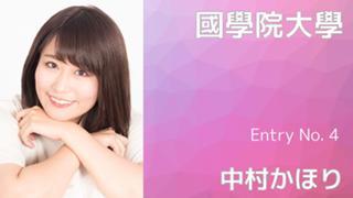 【國學院大學】Entry No.4 中村かほり