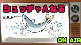 【新アバ配布!】シュッチゃんねる(仮)