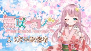 【配信休暇中】🌸桜と音楽が舞うLive🎶🐹