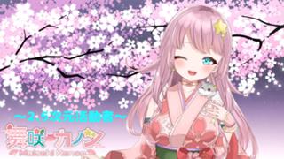 【愛ペットイベピンチ】四月一日カノンの桜と音楽が舞うLive