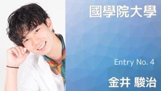 【國學院大學】Entry No.4 金井 駿治