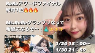 【超ガチイベ中】▼まりーなしてぃー▼/ ReReモデル