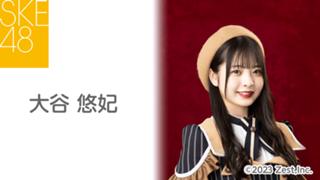 大谷 悠妃(SKE48 チームS)