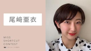 尾崎亜衣【ミスショート】