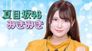 みきみき(夏目坂46)