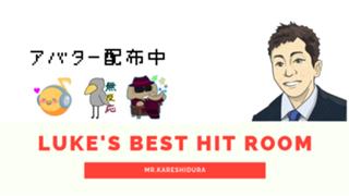 ルカのん's Best Hit Room