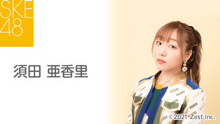 須田 亜香里(SKE48 チームE)