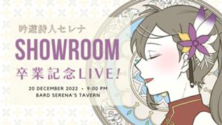 【アバ配布中】吟遊詩人セレナの酒場〜ガチイベ応援感謝!〜