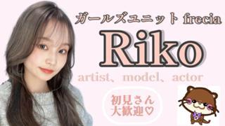 カワウソ系女子 Riko ♡MONAモデル