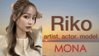 カワウソ系女子Riko ♡MONAモデル