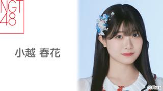 小越 春花(NGT48)