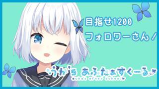 【絶対1位!】うか's あふたぁスクール【電子妖精】