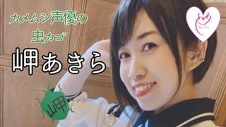 【Peace  Love】カメムシ声優の虫カゴ@岬あきら