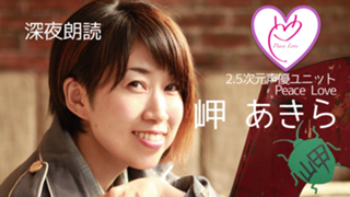 新アバ配布【Peace  Love】カメムシ声優の虫カゴ