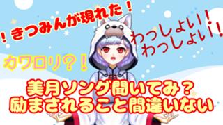大歌美月のsmileワールドへようこそ!