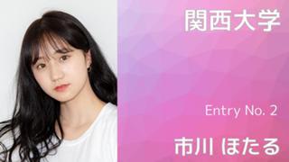 【関西大学】Entry No.2 市川 ほたる