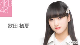 歌田 初夏(AKB48 チーム8)