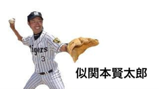 似関本賢太郎(似セッキー)