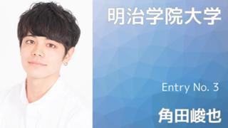 【明治学院大学】Entry No.3 角田峻也