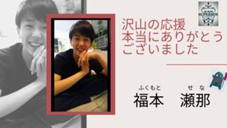 福本瀬那33rd.junon応援ありがとうございました!