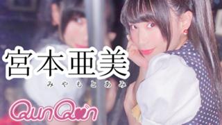 QunQun☆宮本亜美