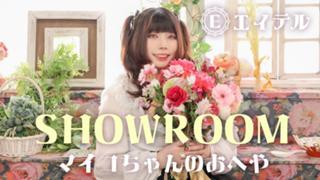 ♡マイコちゃんのお部屋♡ステーキ♡ラーメン♡アバ配布中♡