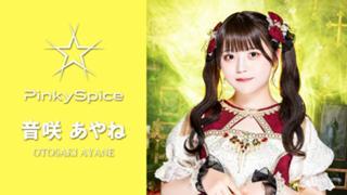 あやね(PinkySpice)11/29ワンマンライブ大阪