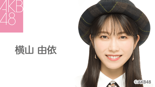 横山 由依(AKB48 チームA)