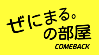 ぜにスタ 🎙 ZENIMARU。STUDIO🪐