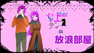 【3月アバイベ!】紫上ディーの放浪部屋