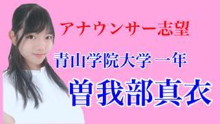 曽我部真衣【12/7〜イベント】
