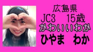 イベント応援感謝! ♡わかのわくわくワールド♡
