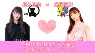 後藤萌咲×長久玲奈 SHOWROOMコラボ配信!!