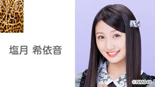塩月 希依音(NMB48 チームBII)