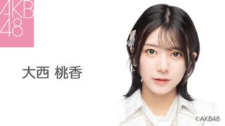 大西 桃香(AKB48 チーム8)