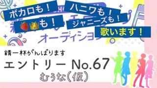 【No.67】BIR×SR新人歌い手オーディション