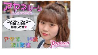 アヤネルーム#popteen決勝7/21〜7/30